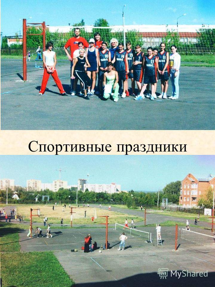 Спортивные праздники