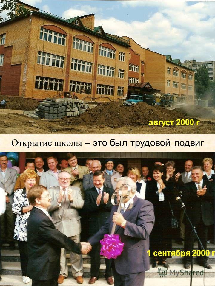 Открытие школы – это был трудовой подвиг 1 сентября 2000 г август 2000 г