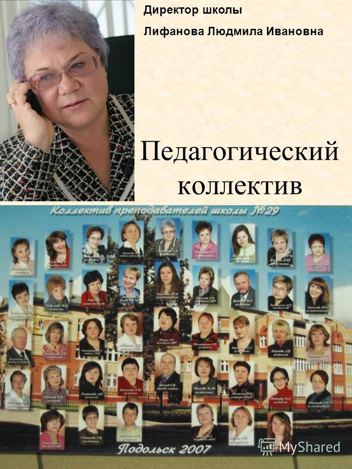 Педагогический коллектив Директор школы Лифанова Людмила Ивановна