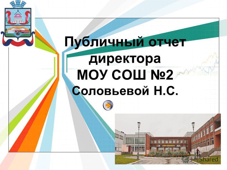 L/O/G/O www.themegallery.com Публичный отчет директора МОУ СОШ 2 Соловьевой Н.С.