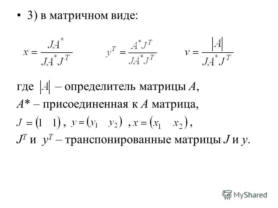 3) в матричном виде: где – определитель матрицы А, А* – присоединенная к А матрица,,,, J T и y T – транспонированные матрицы J и y.
