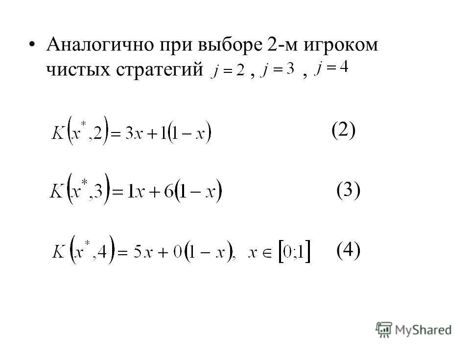 Аналогично при выборе 2-м игроком чистых стратегий,, (2) (3) (4)