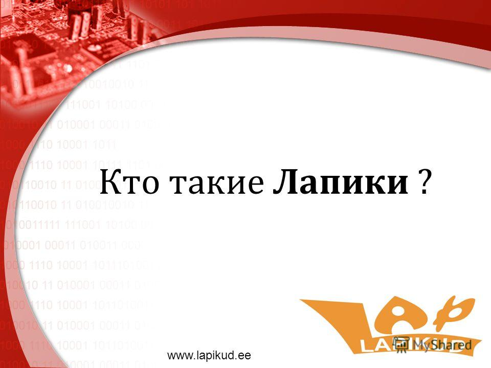 Кто такие Лапики ? www.lapikud.ee