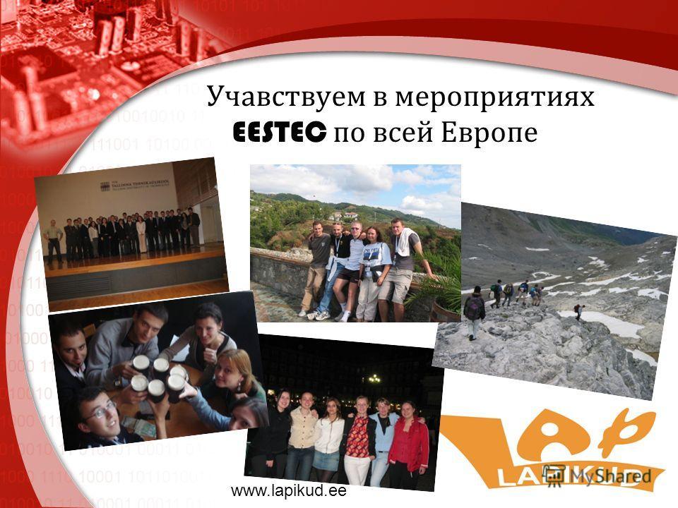 Учавствуем в мероприятиях EESTEC по всей Европе www.lapikud.ee
