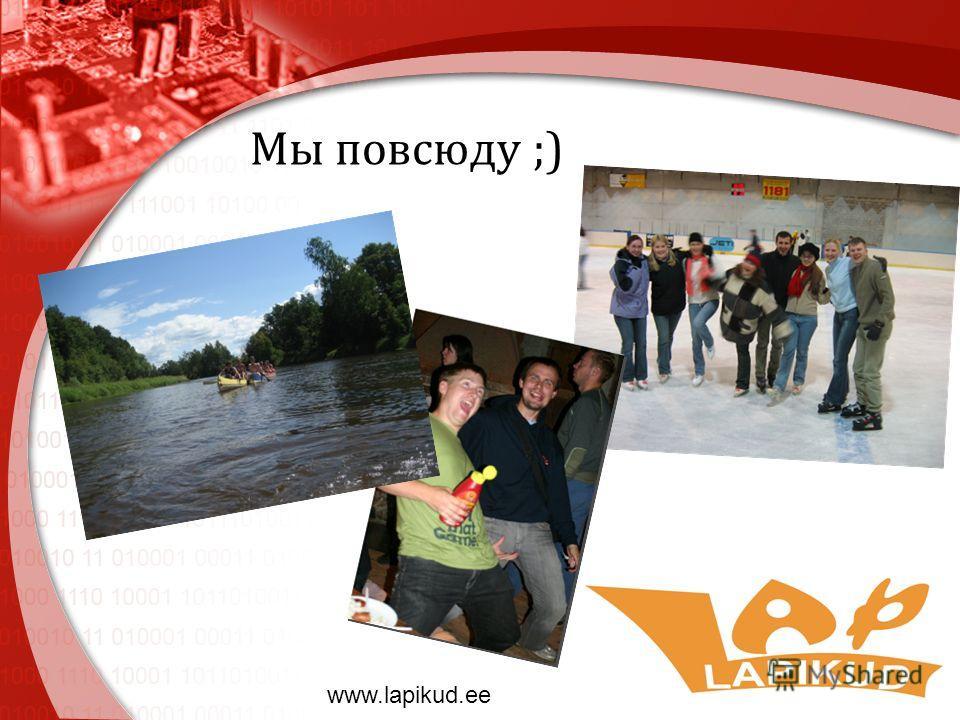 Мы повсюду ;) www.lapikud.ee