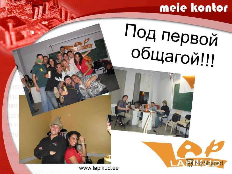 meie kontor Под первой общагой!!! www.lapikud.ee