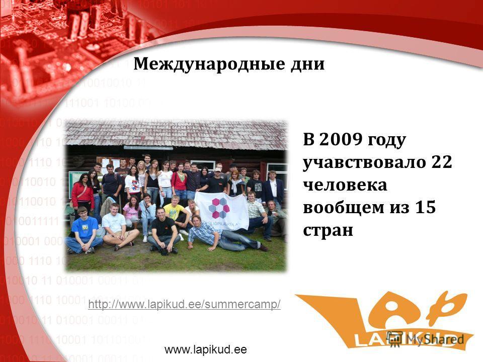 Международные дни www.lapikud.ee http://www.lapikud.ee/summercamp/ В 2009 году учавствовало 22 человека вообщем из 15 стран