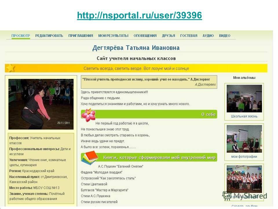 http://nsportal.ru/user/39396
