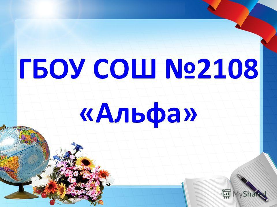 ГБОУ СОШ 2108 «Альфа»