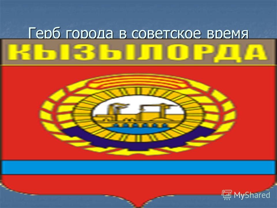 Герб города в советское время