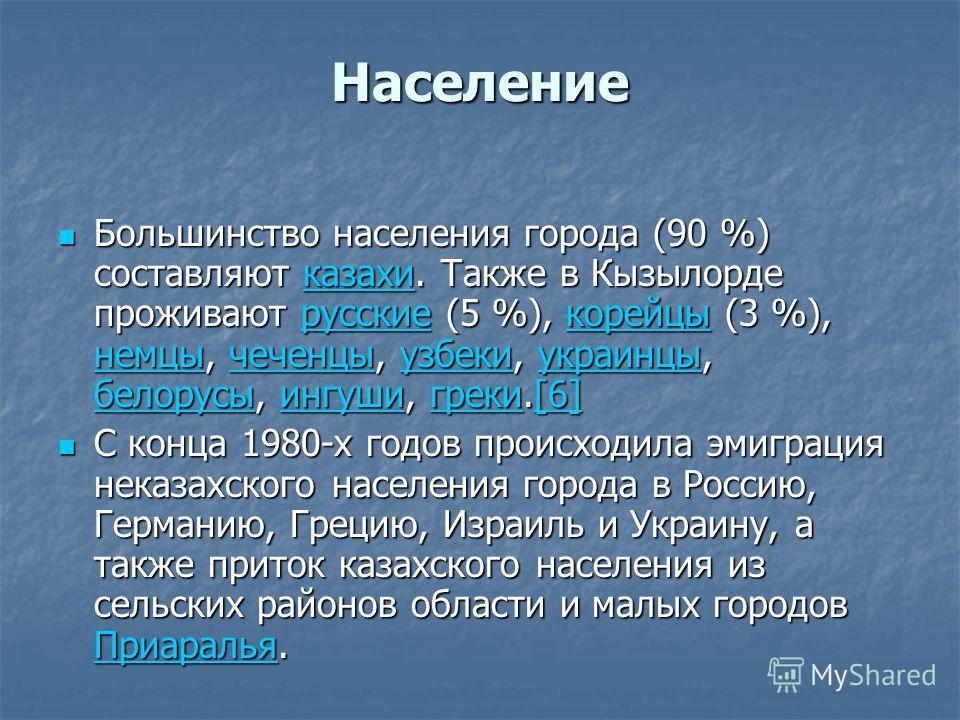 Население Большинство населения города (90 %) составляют казахи. Также в Кызылорде проживают русские (5 %), корейцы (3 %), немцы, чеченцы, узбеки, украинцы, белорусы, ингуши, греки.[6] Большинство населения города (90 %) составляют казахи. Также в Кы