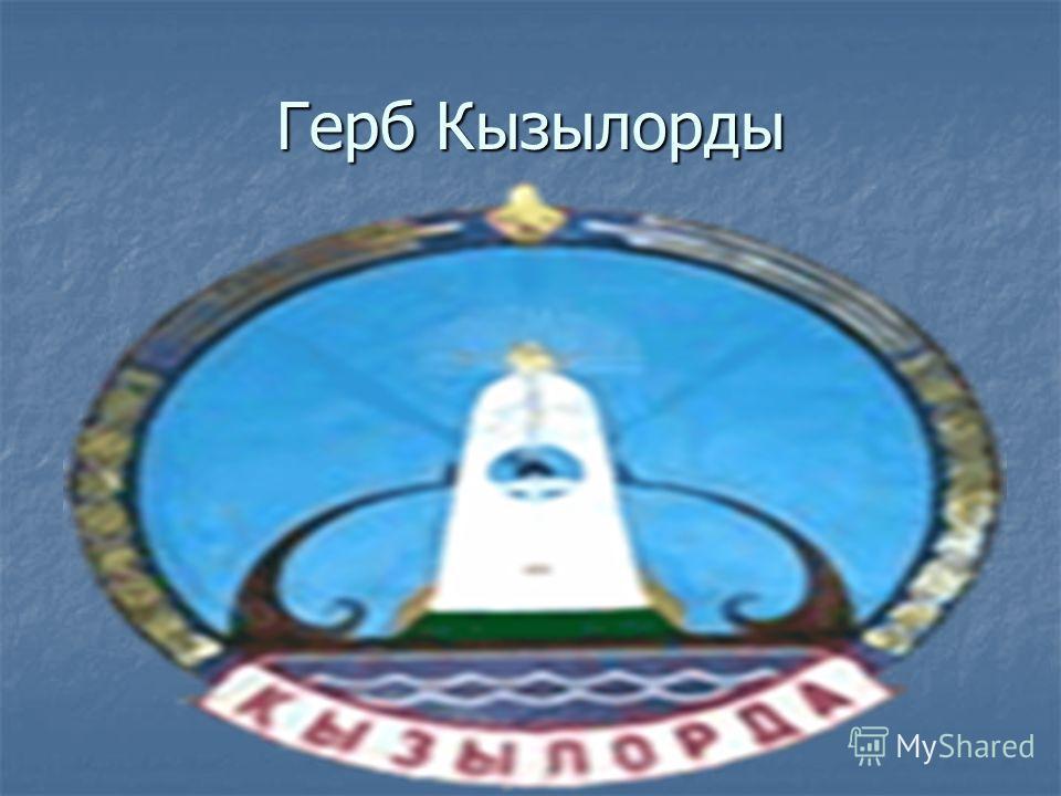 Герб Кызылорды
