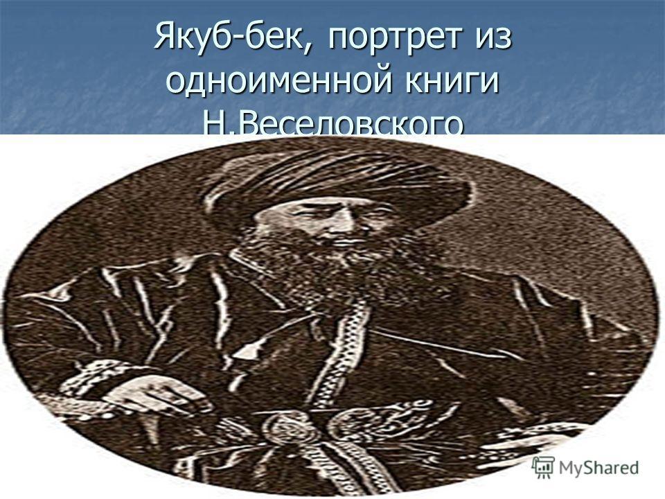 Якуб-бек, портрет из одноименной книги Н.Веселовского
