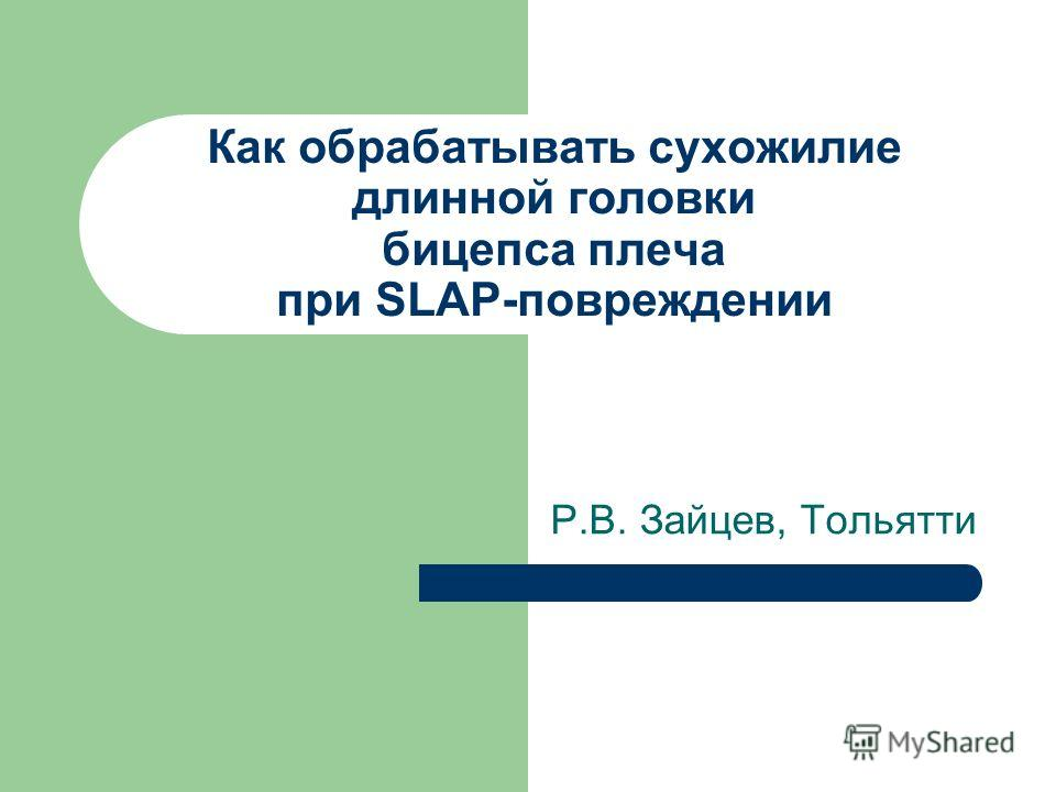 Как обрабатывать сухожилие длинной головки бицепса плеча при SLAP-повреждении Р.В. Зайцев, Тольятти