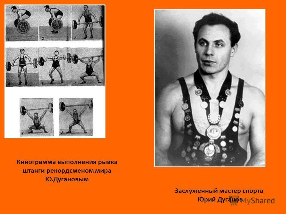 Кинограмма выполнения рывка штанги рекордсменом мира Ю.Дугановым Заслуженный мастер спорта Юрий Дуганов