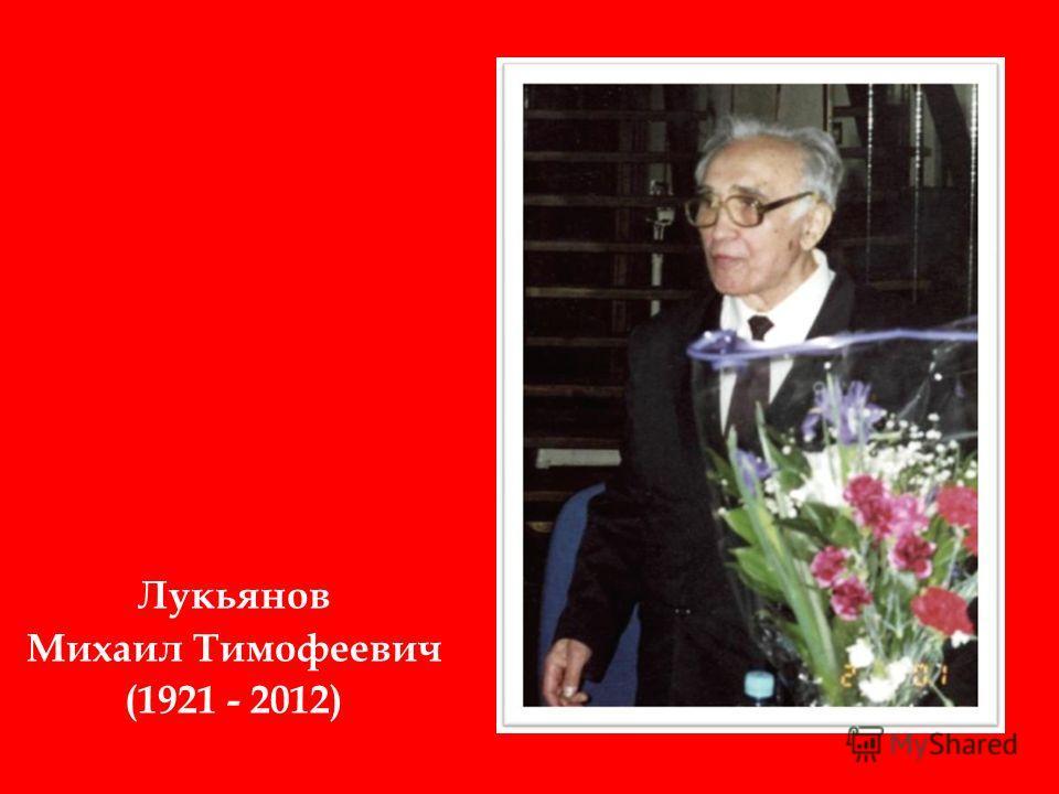 Лукьянов Михаил Тимофеевич (1921 - 2012)