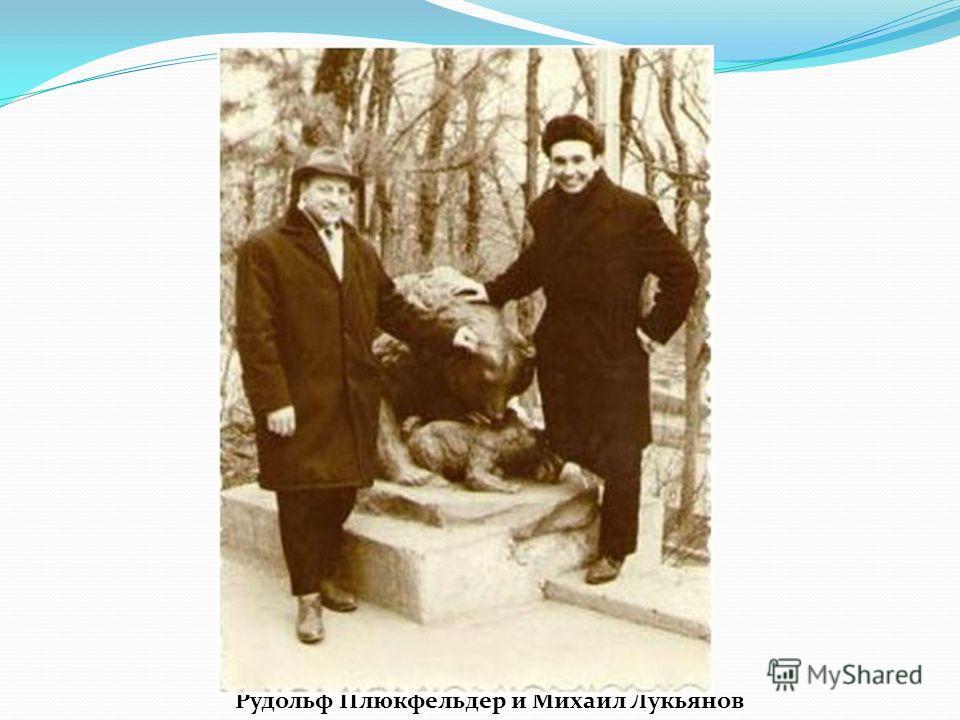 Рудольф Плюкфельдер и Михаил Лукьянов