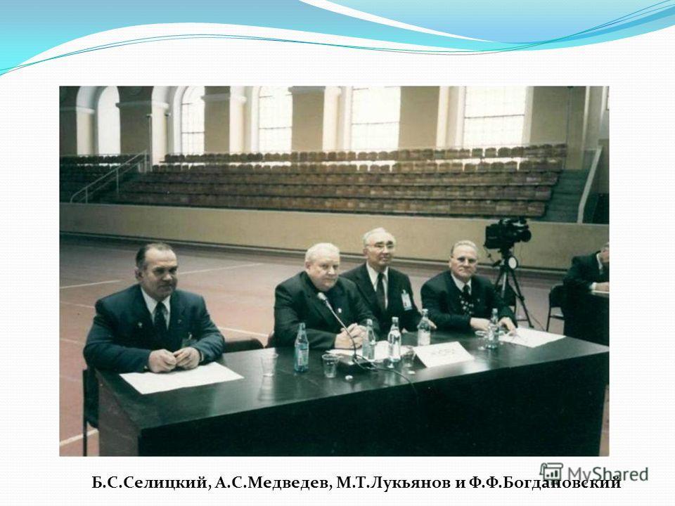 Б.С.Селицкий, А.С.Медведев, М.Т.Лукьянов и Ф.Ф.Богдановский