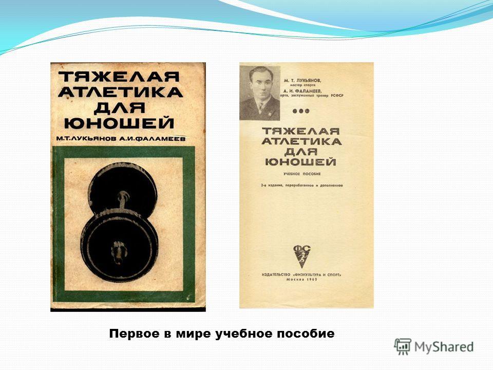 Первое в мире учебное пособие