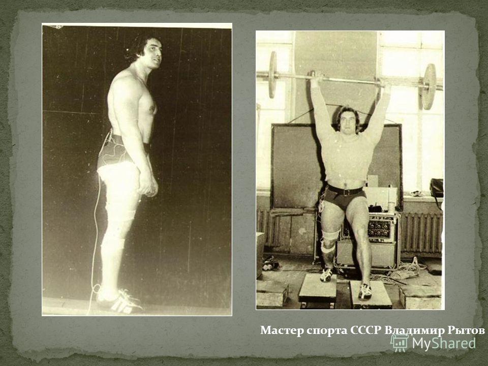 Мастер спорта СССР Владимир Рытов