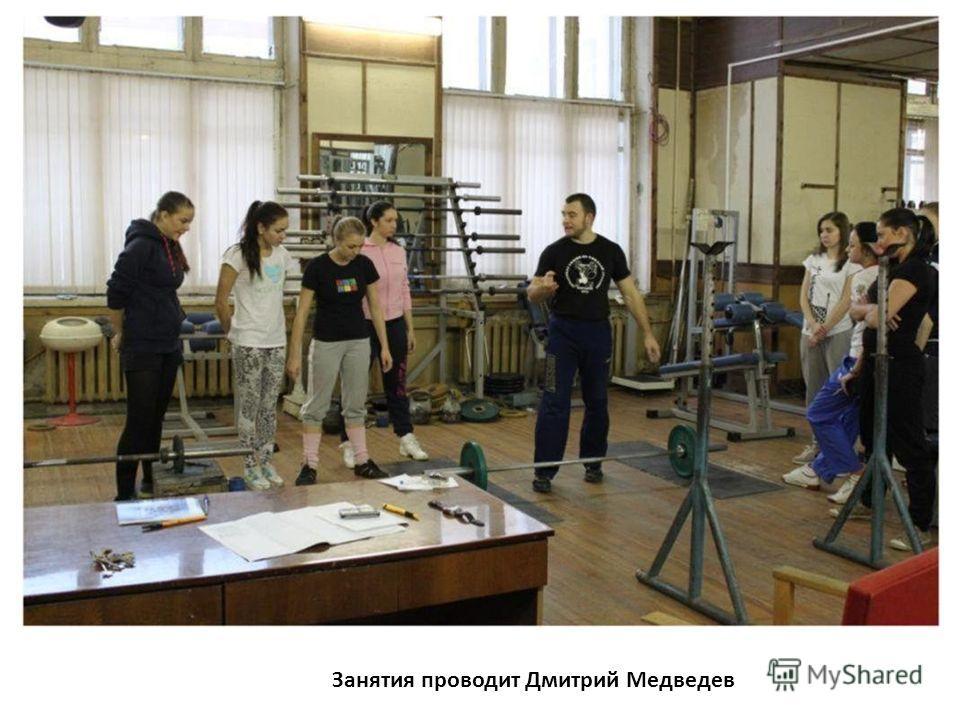 Занятия проводит Дмитрий Медведев