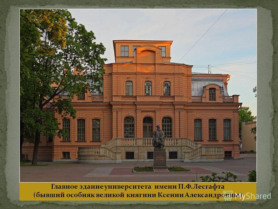 Главное здание университета имени П.Ф.Лесгафта (бывший особняк великой княгини Ксении Александровны)