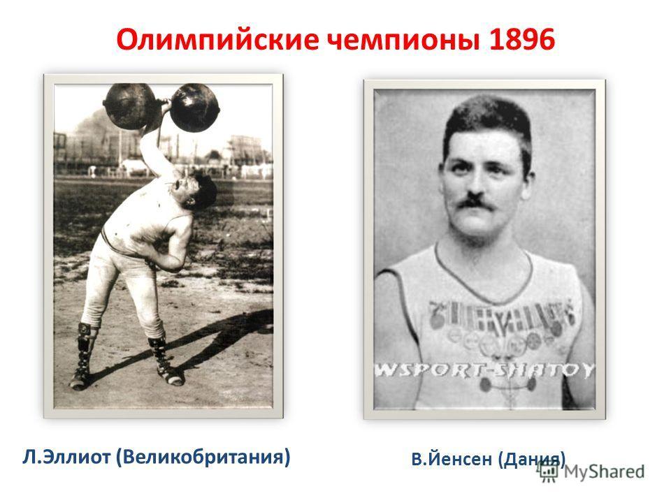 Олимпийские чемпионы 1896 В.Йенсен (Дания) Л.Эллиот (Великобритания)