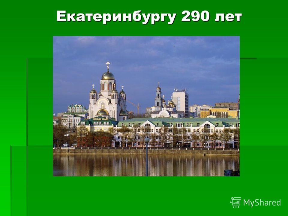 Екатеринбургу 290 лет