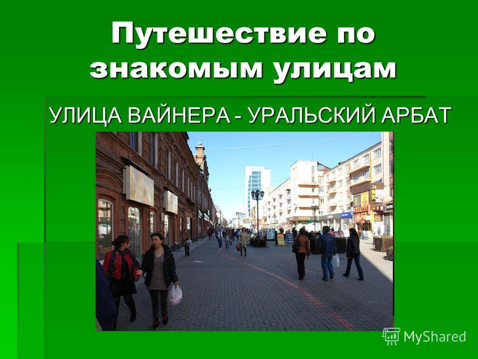 Путешествие по знакомым улицам УЛИЦА ВАЙНЕРА - УРАЛЬСКИЙ АРБАТ