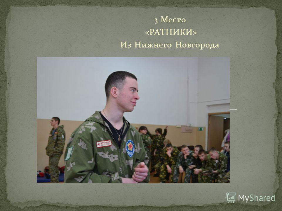 3 Место «РАТНИКИ» Из Нижнего Новгорода
