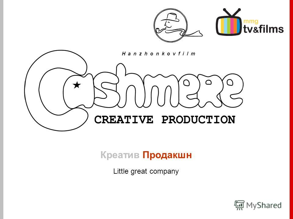 Креатив Продакшн Little great company H a n z h o n k o v f i l m