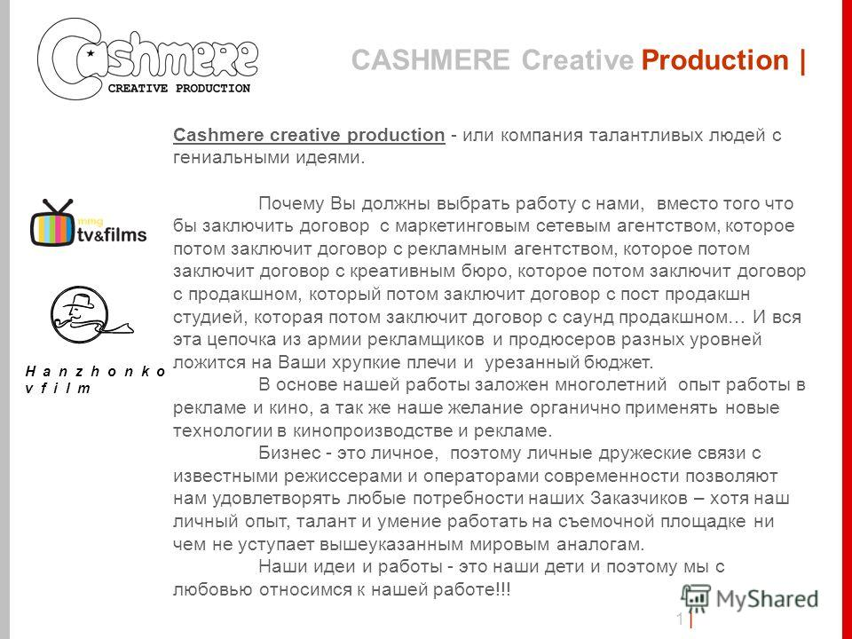 CASHMERE Creative Production | 1 |1 | Cashmere creative production - или компания талантливых людей с гениальными идеями. Почему Вы должны выбрать работу с нами, вместо того что бы заключить договор с маркетинговым сетевым агентством, которое потом з