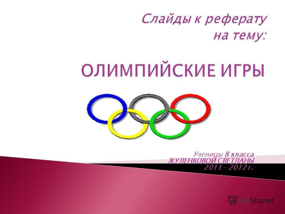 Ученицы 8 класса ЖУЛЕНКОВОЙ СВЕТЛАНЫ 2011 – 2012 г.