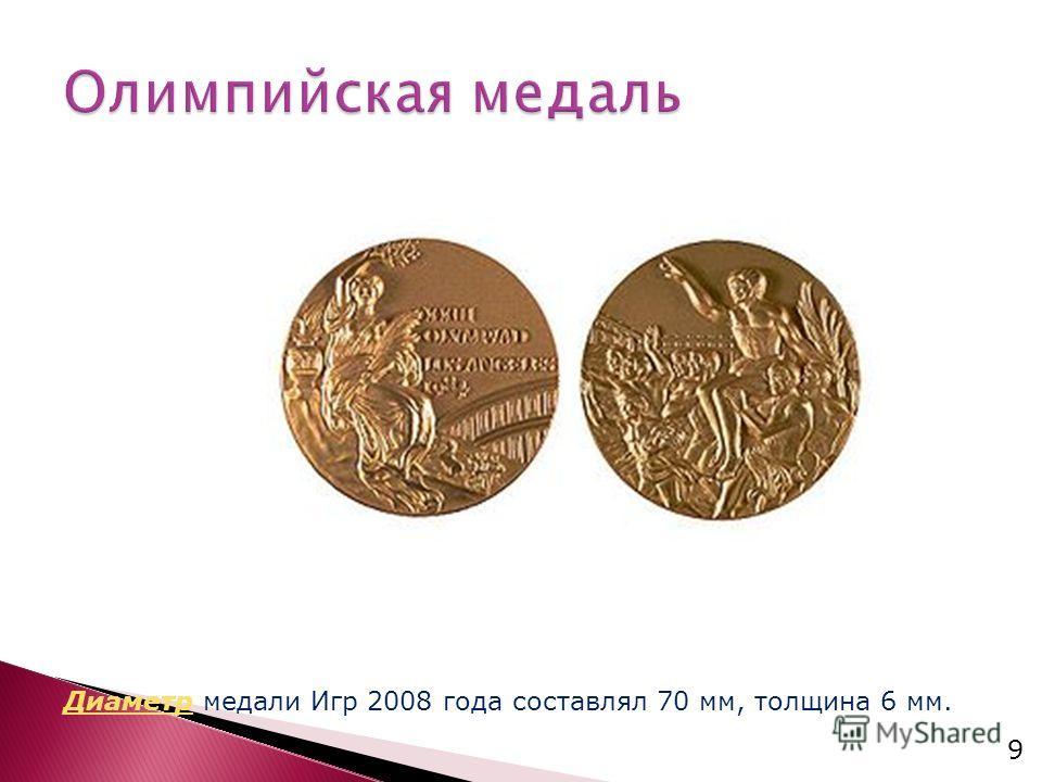 ДиаметрДиаметр медали Игр 2008 года составлял 70 мм, толщина 6 мм. 9