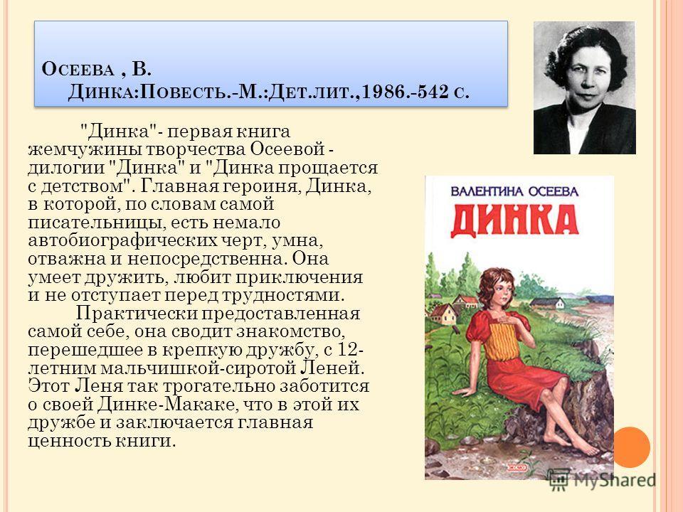 О СЕЕВА, В. Д ИНКА :П ОВЕСТЬ.-М.:Д ЕТ. ЛИТ.,1986.-542 С.
