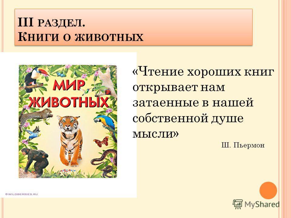 III РАЗДЕЛ. К НИГИ О ЖИВОТНЫХ «Чтение хороших книг открывает нам затаенные в нашей собственной душе мысли» Ш. Пьермон