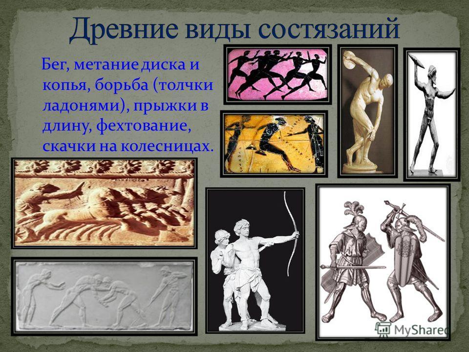 Бег, метание диска и копья, борьба (толчки ладонями), прыжки в длину, фехтование, скачки на колесницах.
