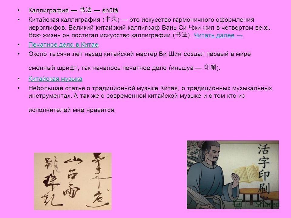 Каллиграфия shūfǎКаллиграфия shūfǎ Китайская каллиграфия ( ) это искусство гармоничного оформления иероглифов. Великий китайский каллиграф Вань Си Чжи жил в четвертом веке. Всю жизнь он постигал искусство каллиграфии ( ). Читать далее Читать далее Пе