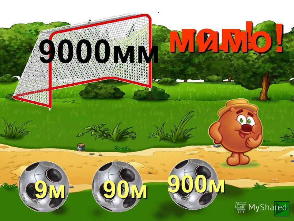 50м 50м 5дм 5дм 500см 5м гол! мимо!мимо!