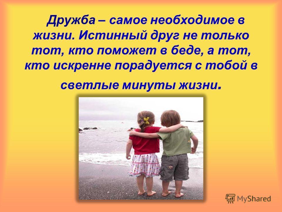Друг – человек, который связан с кем-нибудь дружбой; сторонник, защитник кого-нибудь.