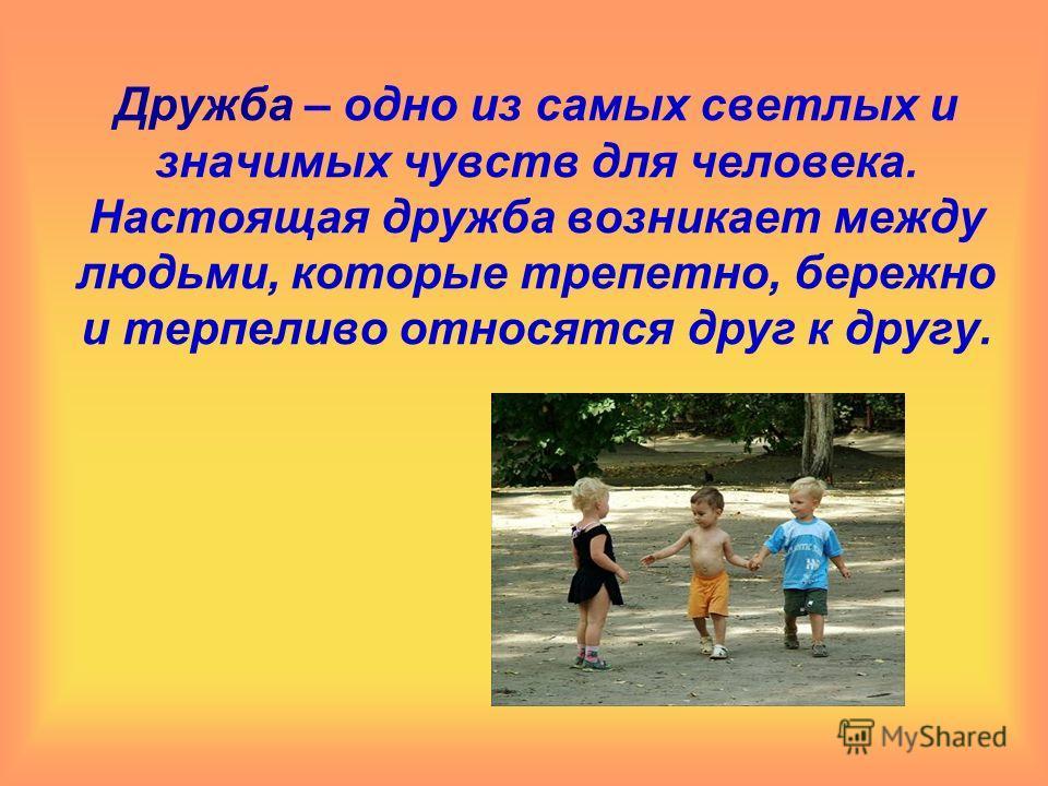Настоящий друг – это человек, которому можно доверить все свои проблемы. Настоящий друг становится тебе близким родственником. У меня есть подруги. Мы часто говорим, что вместе мы – сила!