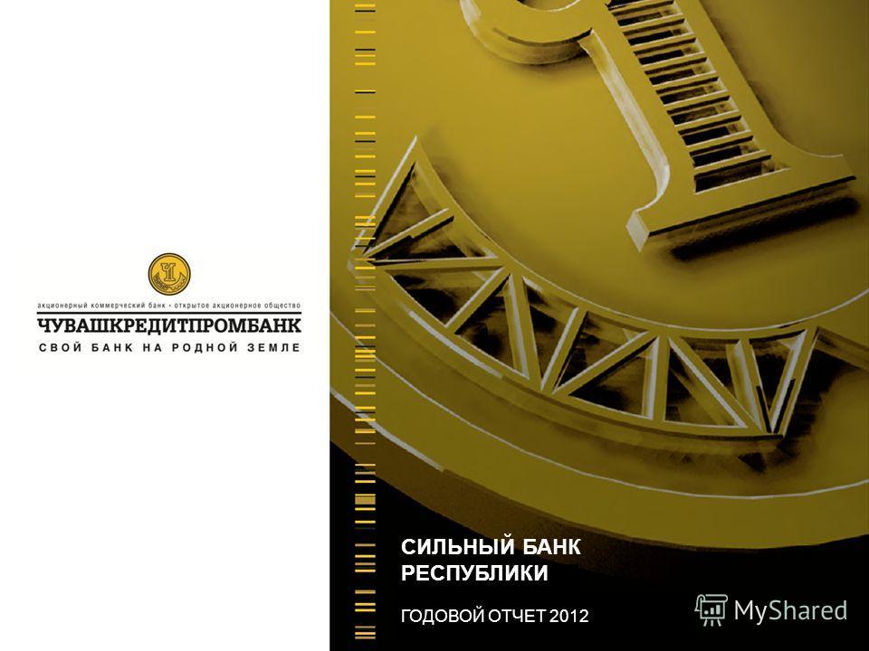 СИЛЬНЫЙ БАНК РЕСПУБЛИКИ ГОДОВОЙ ОТЧЕТ 2012