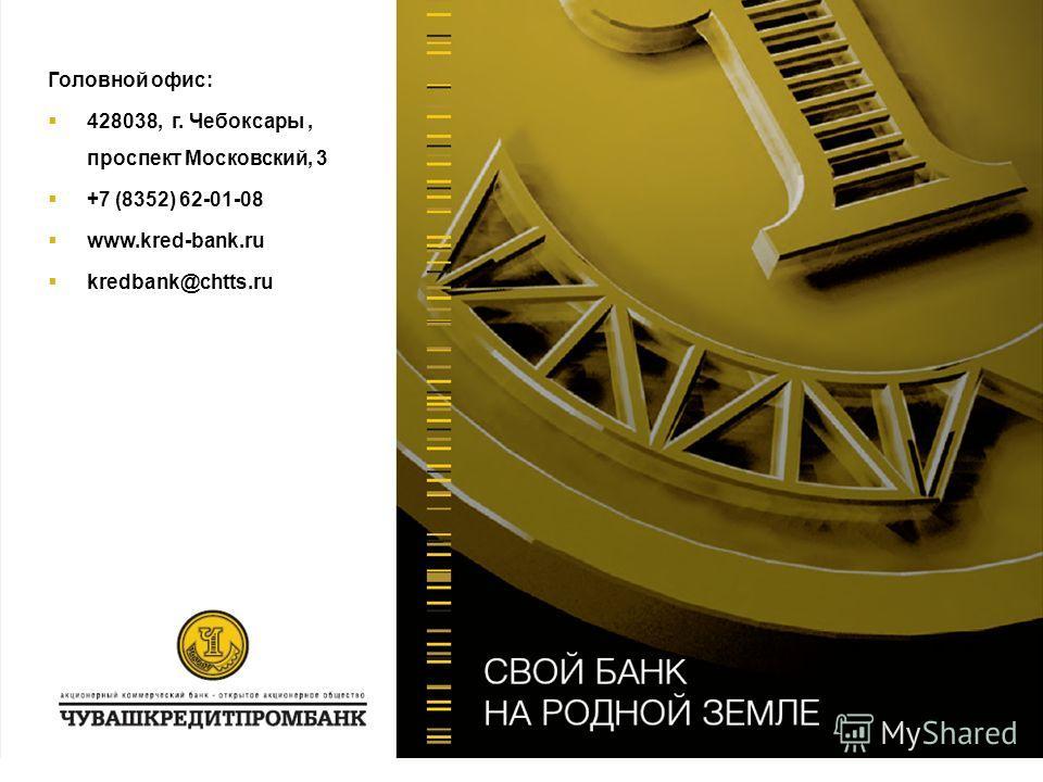 Головной офис: 428038, г. Чебоксары, проспект Московский, 3 +7 (8352) 62-01-08 www.kred-bank.ru kredbank@chtts.ru