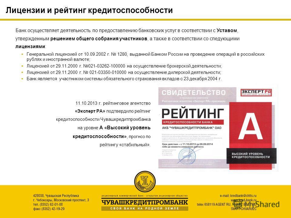 Лицензии и рейтинг кредитоспособности Банк осуществляет деятельность по предоставлению банковских услуг в соответствии с Уставом, утвержденным решением общего собрания участников, а также в соответствии со следующими лицензиями: Генеральной лицензией