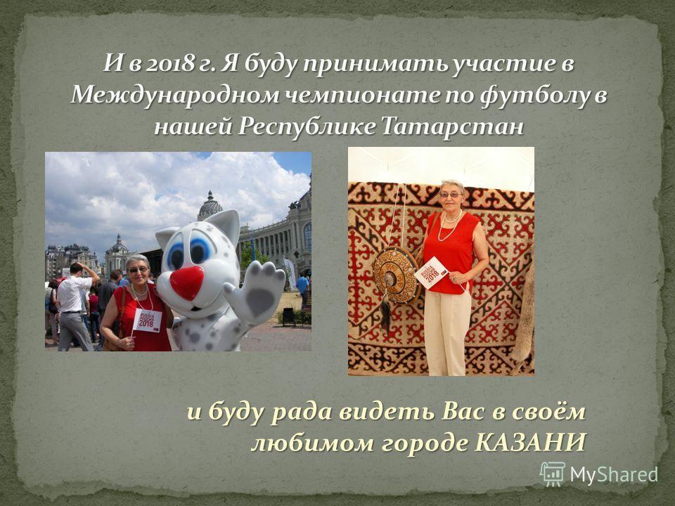 и буду рада видеть Вас в своём любимом городе КАЗАНИ