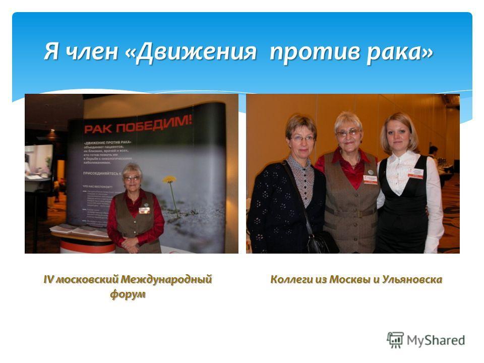 Я член «Движения против рака» IV московский Международный форум Коллеги из Москвы и Ульяновска