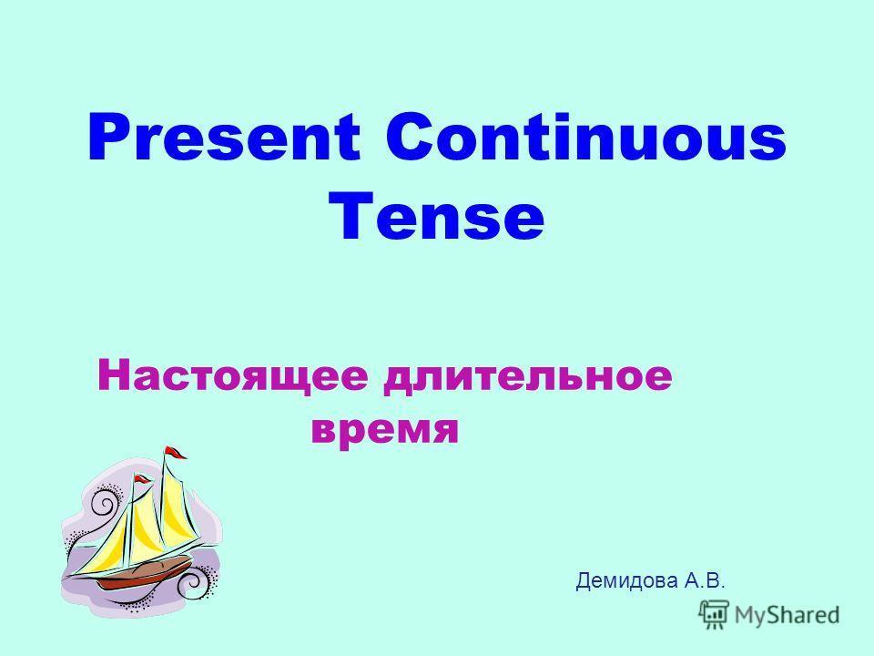 Present Continuous Tense Настоящее длительное время Демидова А.В.