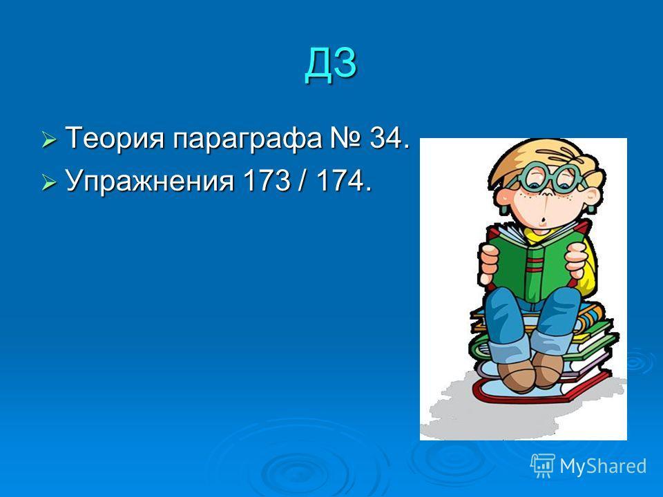 ДЗ Теория параграфа 34. Теория параграфа 34. Упражнения 173 / 174. Упражнения 173 / 174.