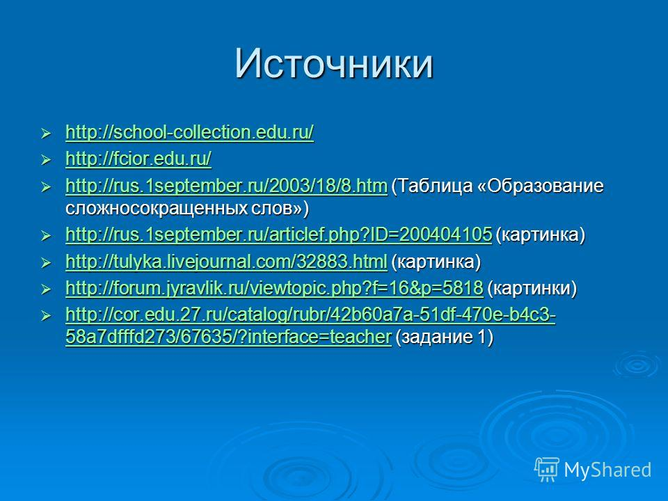Источники http://school-collection.edu.ru/ http://school-collection.edu.ru/ http://school-collection.edu.ru/ http://fcior.edu.ru/ http://fcior.edu.ru/ http://fcior.edu.ru/ http://rus.1september.ru/2003/18/8.htm (Таблица «Образование сложносокращенных
