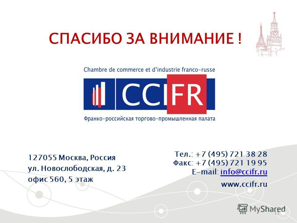 СПАСИБО ЗА ВНИМАНИЕ ! 127055 Москва, Россия ул. Новослободская, д. 23 офис 560, 5 этаж 11 Тел.: +7 (495) 721 38 28 Факс: +7 (495) 721 19 95 E-mail: info@ccifr.ruinfo@ccifr.ru www.ccifr.ru